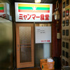 ミャンマー食堂(佐伯区五日市)ミャンマーヌードル