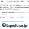 アメリカ旅行 Expediaから「カスタマーサービスのアンケートのお願い」が来たので回答する