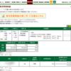 本日の株式トレード報告R3,08,17