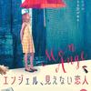 映画「エンジェル、見えない恋人」(ネタバレあり)