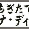 2019年8月5日が(火)がバージョンアップ! 考察
