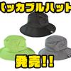 【ジャッカル】折り畳める帽子「パッカブルハット」発売!