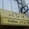 川崎市の行けなかった喫茶