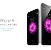 新型iPhoneとアップル公式サイトのスマートフォン対応