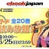 【6/25まで】eBookJapan 週末読み放題:今週は きまぐれオレンジ☆ロード 全20巻。30%off+特典付きでの全巻販売も。