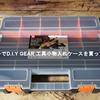 ダイソーでD.I.Y GEAR 工具小物入れケースを買ってみた!【DAISO】