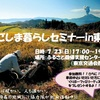 鹿児島UIターンしたい!というみなさまへ。かごしま暮らしセミナーin東京が7/23(日)開催される件