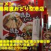 宝ラーメン徳島阿波おどり空港店〜2019年8月14杯目〜