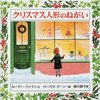 『クリスマス人形のねがい』ルーマー・ゴッデンのお話&バーバラ・クーニーの絵-楽しいクリスマス絵本より