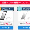 iPhone7買ったら公式も緊急値下げしたので比較してみる