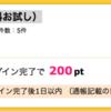 【ハピタス】dTV 無料会員登録で200pt(200円)♪