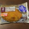 新発売!ローソン「ブランのチキンカレーパン」を食べてみました!【糖質制限ダイエット】