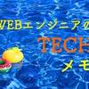 ajaxでフォーム送信をするサンプルコード[HTML/jQuery]