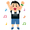 【芸ツイ】さらば・森田のフジロック旅に関するトークライブ、開催なるか