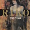 柴田よしき「RIKO-女神の永遠-」