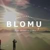 BLOMU ブロガーコミュニティ「ブロミュ」に登録しましたという話