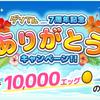 ポイントタウンで10日間プレイで1000円分当たる!ゲソてんで7周年ありがとうキャンペーン見つけた!