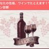 「あなたの性格、ワインで例えます!」ワイン診断をやってみた!!