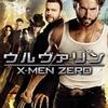 映画X-MEN ZERO ウルヴァリン 感想