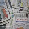 中学受験のために新聞はいつから読む? #76
