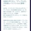 【ポケモンgo】明日からディアルガレイド、おすすめポケモンと対策をまとめてみた