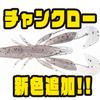 【ジャッカル】オールラウンドに使用出来るクローワーム「チャンクロー3.5・4インチ」に新色追加!