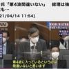 724.『コロナ対策 原点回帰へ!』