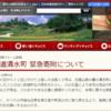 北海道の災害の現状はあまり報道されていないことを、SNSのつながりで知る。