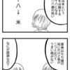 【4コマ】喜寿って何歳の祝い?