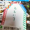 9月17日。85回目。四国で頂いた謎のおおいり袋、開封の儀。