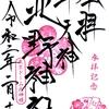 【御朱印】牛天神北野神社    (東京-文京区)紅梅まつり限定御朱印