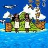「エロマンガ島の三人」 2007