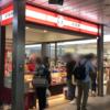 横浜名物シウマイを新横浜駅近くで買える!手土産におすすめのお店!【新横浜駅の崎陽軒】