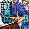 「真・餓狼伝」3巻発売。