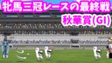 秋華賞(GI) - [1]牝馬三冠レースの最終戦【攻略】JRAコラボ にゃんこ大戦争