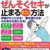 ぜんそく改善エクササイズ 無料体験セミナー開催(4/22日)