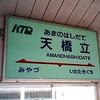 関西での休日。ぶらり旅。