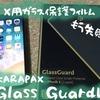 もう失敗しない!iPhoneX用ガラスフィルムAnker KARAPAX GlassGuardレビュー