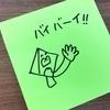 日本で一番使われている英語ってなに?