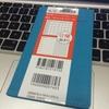 2014年の手帳決定。システム手帳とは別にスケジュール用にする2冊持ち。