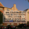 SPG アメックスホルダーがアメリカ出張でMarriott系列に3滞在してみた結果、Marriott ゴールドエリートで、どれだけ恩恵を受けられたのか。