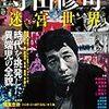没後30年特別企画「寺山修司と日本のアヴァンギャルド」