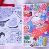 【みんなの食卓№19】(少年画報社)
