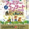 0才から楽しめるファミリーコンサート2018 in たけまるホール(生駒市)