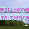 「即位礼正殿の儀」祝福の虹の報告が続々!