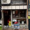 創作町中華やんぐ|板橋区の店主が一人で切り盛りするリーズナブルな町中華で食べる旨いチャーハン