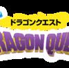 【まとめ】ドラゴンクエスト