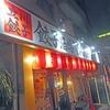 餃子のさんくみ@立川で、クイーンライブの余韻に浸る