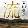 東山章良の「流」を読む