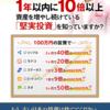 【仮想通貨の裏側】10万円を13億に変えたアメリカ人来日